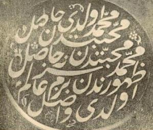 Seal of Bezmialem Valide Sultana, Ottoman Turkish Arabic calligraphy